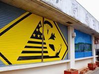 米軍テーマ作品展示へ イチハナリアート 伊計島からの移動で容認