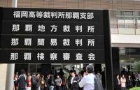 台湾人船長に懲役25年判決 沖縄へ覚醒剤417億円分密輸