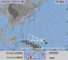 台風22号の進路予想図(気象庁のホームページから)