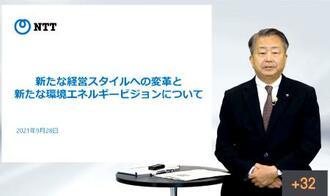 オンラインで開いた記者会見で、転勤や単身赴任の原則廃止を表明するNTTの澤田純社長=28日午後