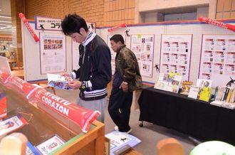 県立図書館で開催中の琉球コラソン展=那覇市寄宮