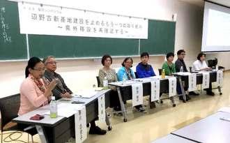 シンポ「辺野古新基地建設を止めるもう一つの取り組み」で議論するパネルディスカッションの登壇者=29日、沖縄国際大学