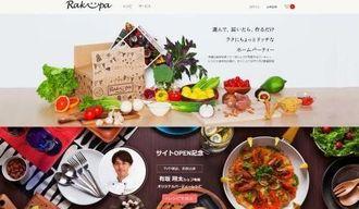 県産食材を使ったレシピを紹介するサイト「Rakupa」