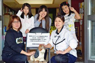 ビーグル犬の置物は子どもたちに人気。写真前列左は島袋由香自治会長=13日、沖縄市南桃原