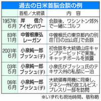 [Q&A]日米首脳会談を行う意義とは?