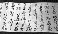[きょうナニある?]/話題/倒幕促す手紙 原本発見/桂から龍馬宛て