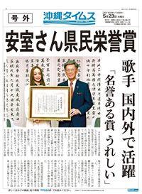 安室奈美恵さん「号外」増刷