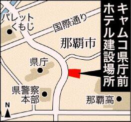 キャムコ県庁前ホテル建設場所