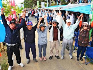 ガンバロー三唱で集会を締めくくる参加者=1日、名護市辺野古の米軍キャンプ・シュワブゲート前
