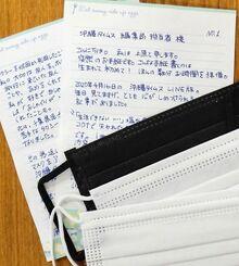 上原麻衣子さんから寄せられた手紙とマスク