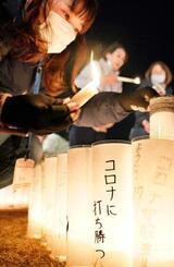 「コロナに打ち勝つ」との願いが込められた灯籠=16日午後6時8分、神戸市の東遊園地