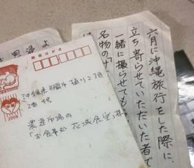 花城さんが大事にしているお客さんからのお礼の手紙