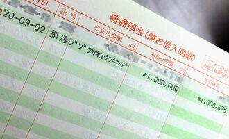 持続化給付金の100万円が振り込まれた大学生の通帳(画像を一部加工しています)