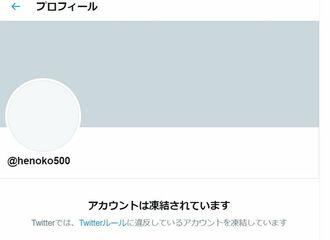 凍結された「あつまれ辺野古500人行動」のツイッターアカウント