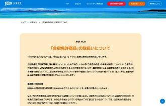 GoToトラベルの公式サイトで運転免許合宿ツアーの除外を伝える文面