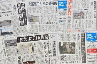 2012年4月から13年6月まで連載された「基地で働く」の紙面
