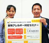 食物アレルギー 旅行客対応紹介/16日 那覇でセミナー