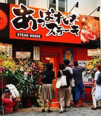 沖縄で急成長「やっぱりステーキ」全国へ 「あっぱれ」で売上100億円目指す