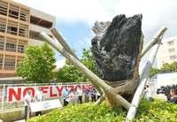 普天間飛行場の即時閉鎖を要求 米軍ヘリ墜落から13年、沖国大で集会