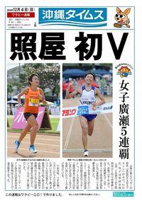 【速報】照屋友貴が初優勝 女子・廣瀬光子5連覇 NAHAマラソン