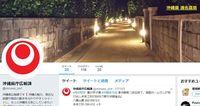 「ツイッター始めました」沖縄県庁広報課