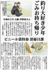 古謝真南斗さんと伊野波有志さんを紹介した昨年3月9日の沖縄タイムス紙面
