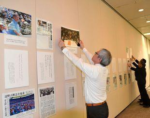 「翁長雄志の『言葉』展」の開催に向けて作業をする関係者ら=7日、東京・有楽町朝日ギャラリー