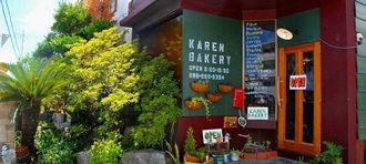 木と緑が温かな雰囲気を醸し出す店構え