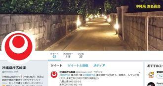 沖縄県庁のツイッター