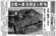 沖縄で過去に2回記録した瞬間風速80メートル その威力を紙面と写真で振り返る