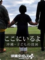ここにいるよ沖縄子どもの貧困