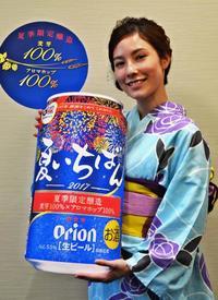 ビールで旬の味わい オリオン「夏いちばん」沖縄県内店舗で3万6千箱限定