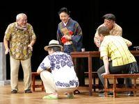 戦後沖縄描いた喜劇「タンメーたちの春」全編うちなーぐちで改訂版 12月うるま・浦添公演
