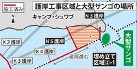 辺野古海域のサンゴ群 沖縄県、防衛局に調査要請へ 保全不備指摘の可能性も