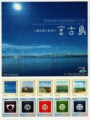 市制施行10周年を記念して販売しているフレーム切手の見本