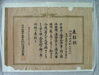 戦前に大宜味村喜如嘉の隣保組織に贈られた表彰状
