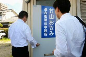堺市の竹山修身前市長の後援会事務所に家宅捜索に入る大阪地検特捜部の係官ら=12日午後