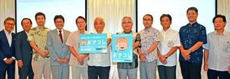 「おきコレ」を発表した県内7メディアの代表者ら=26日、那覇市・ホテルロイヤルオリオン