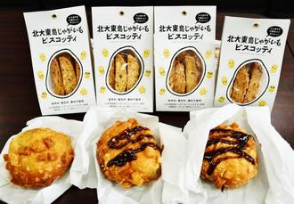 北大東村と沖縄本島で販売される「北大東島じゃがいもビスコッティ」(後列)と「北大東島ポテトサラダパン」