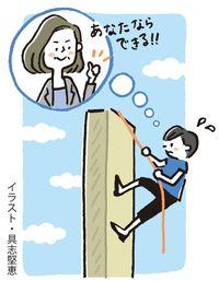 難しすぎる仕事が来たら…その時こそチャンス 誰かを信じ、壁を越えよう