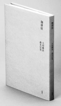 [読書]/文化/大坊勝次 森光宗男著/珈琲屋/一杯が生み出す深い世界