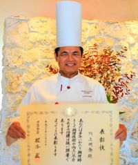 [ひと粋]/川上明登さん(57)/ホテルゆがふいん総料理長/地元食材活用で表彰