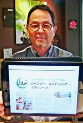 シャンプーなど3商品でのハラール取得をPRする大道社長=那覇市安里の直営店「琉球コスメハウス」