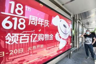 北京市内に掲示された京東集団のインターネット通販セール「618」の広告=18日(共同)