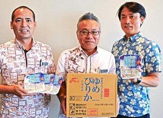 ゆめぴりかのパックごはん商品を共同開発した沖縄食糧の中村徹専務(中央)とウーケの藤尾益造社長(右)ら=25日、沖縄タイムス社