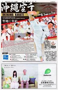 沖縄タイムス・空手国際大会特集号 8月1日発行 内外へ魅力発信