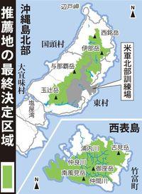 世界自然遺産「沖縄・奄美」の再推薦決定 4800ヘクタール増、2020年登録目指す