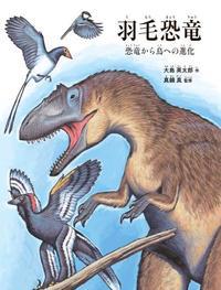 鳥へと進化し生き延びる 絵本「羽毛恐竜」刊行