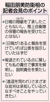 監察本部 稲田氏を聴取/日報隠蔽 1時間 了承は否定/原案修正 処分拡大か