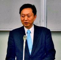 鳩山元首相「戦争や差別なくす」 東アジア共同体沖縄研究会が発足